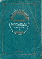 Винкомбинат Массандра - Под ред. Н. Соболева 1947 г.