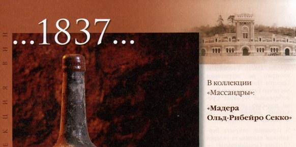 Необычная книга от «Массандры» - «ВИНО, ГОДЫ, ЛЮДИ, СОБЫТИЯ»
