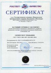 ГОСТ Р ИСО 1400-2007 (ISO 14001:2004)