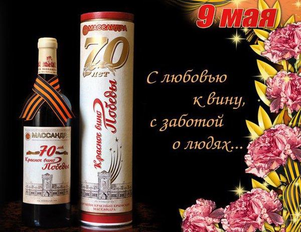 Красное вино Победы