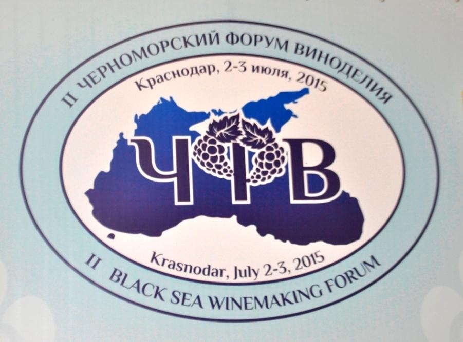 Гости главного винодельческого форума Черноморья высоко оценили вина «Массандры»