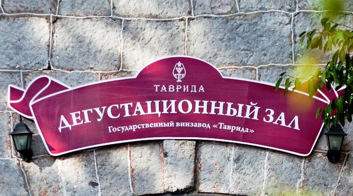 Первая «Винная деревня» «Массандры» откроется 9 июня в селе Кипарисное