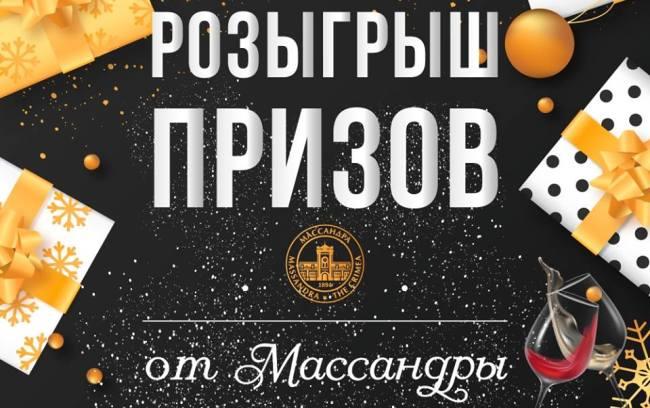«Массандра» проводит розыгрыш призов к Новому году