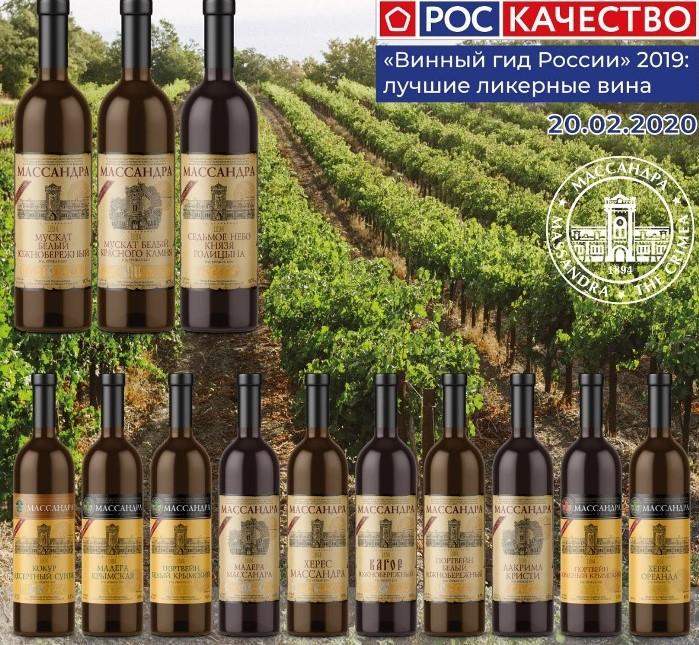 «Массандра» заняла весь пьедестал почета в рейтинге лучших ликерных вин России