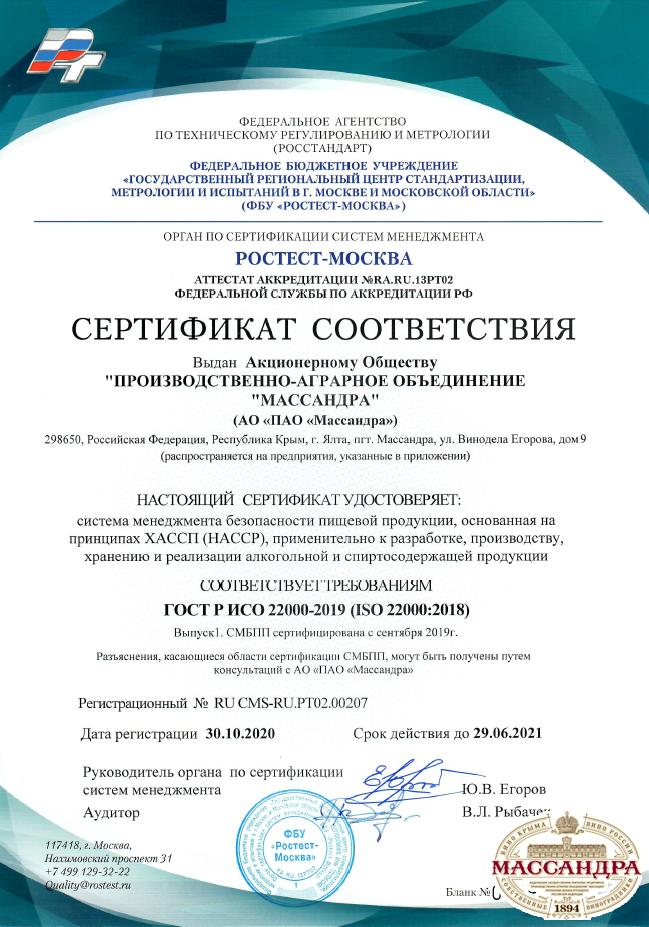 ГОСТ Р ИСО 22000-2019 (ISO 22000:2018) применительно к разработке, производству, хранению и реализации алкогольной и спиртосодержащей продукции