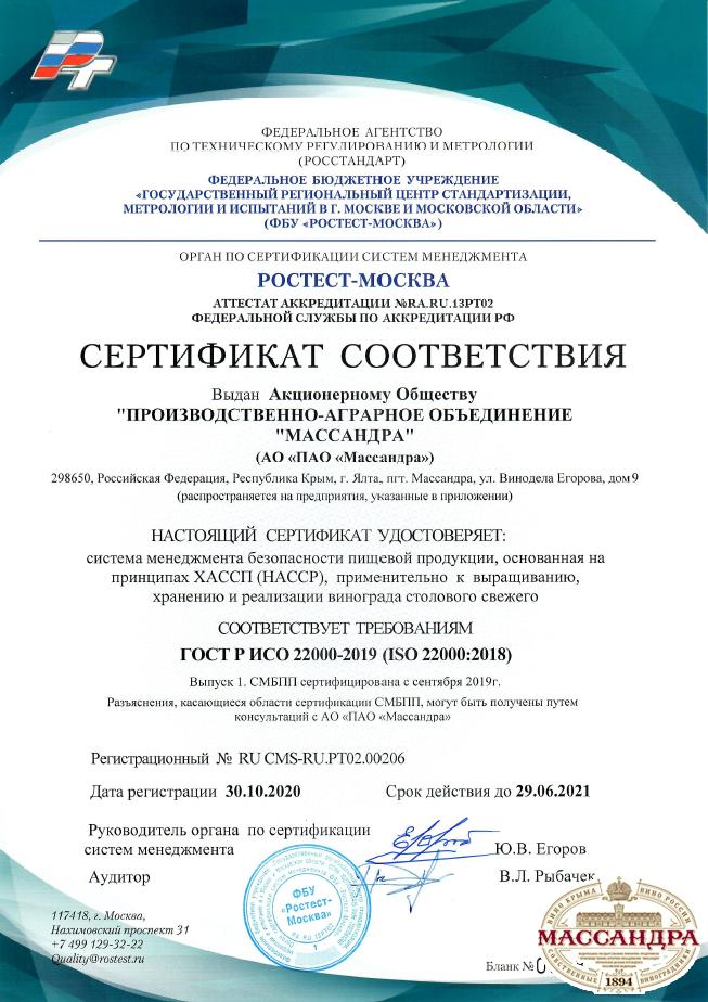 ГОСТ Р ИСО 22000-2019 (ISO 22000:2018)  применительно к выращиванию, хранению и реализации винограда столового свежего